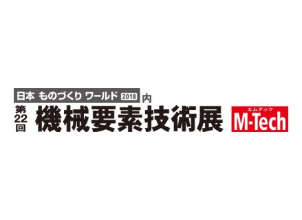 第22回 機械要素技術展(6/20~22) 出展のお知らせ
