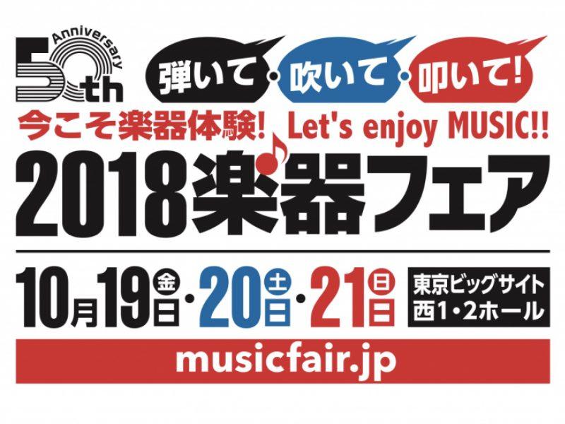 2018 楽器フェア(10/19.20.21)出展のお知らせ